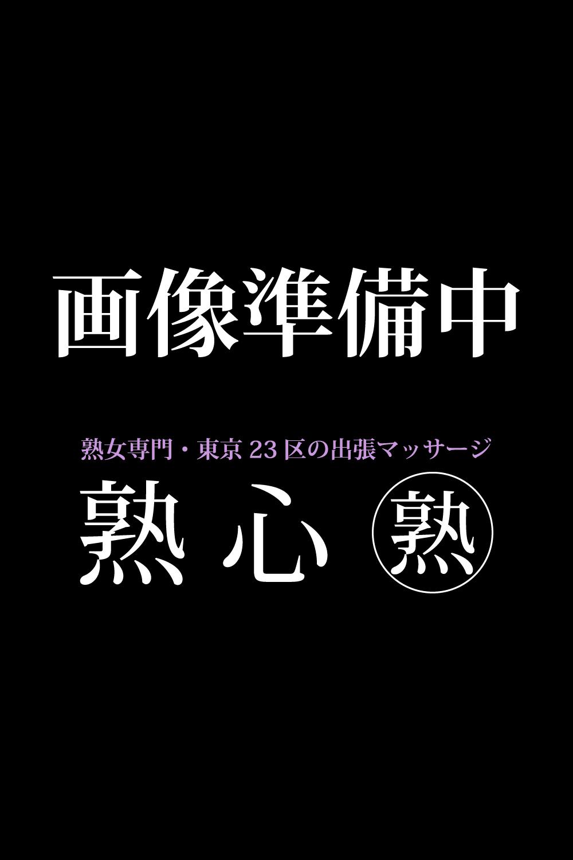 東京23区の出張マッサージなら【熟心】