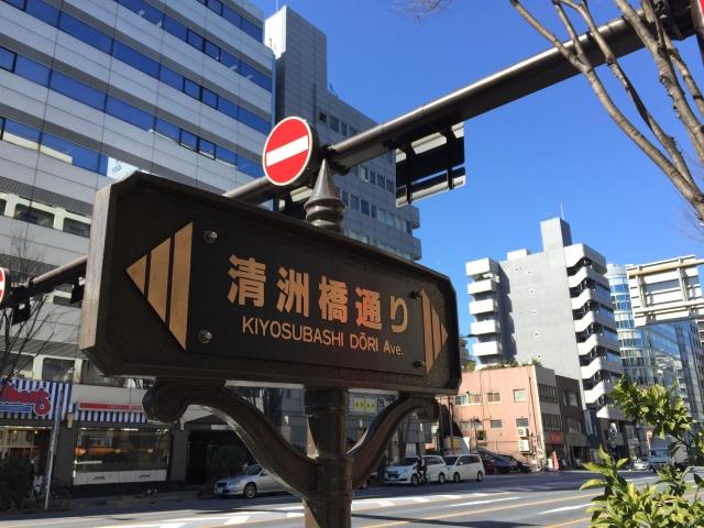 小伝馬町駅周辺エリアの出張ホテル一覧