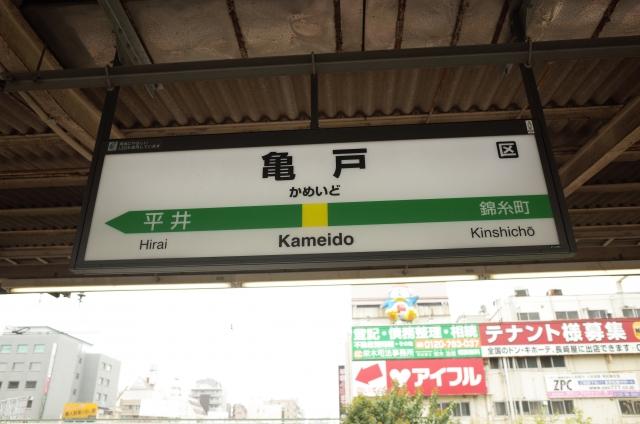 亀戸駅エリアの出張対応ホテル一覧