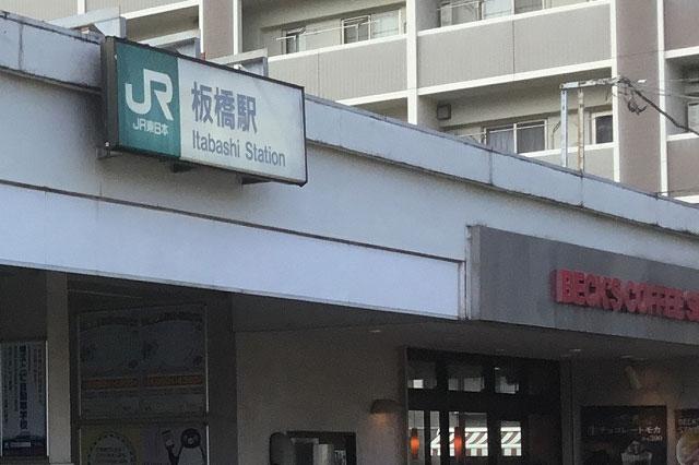 板橋駅エリアの出張対応ホテル一覧