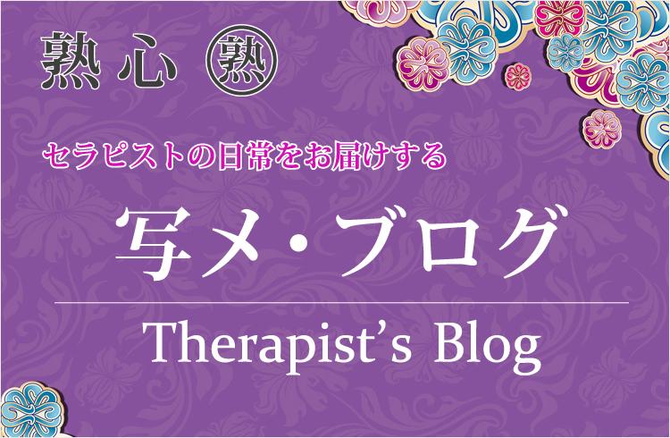 セラピストの日常をお届けする写メ・ブログ