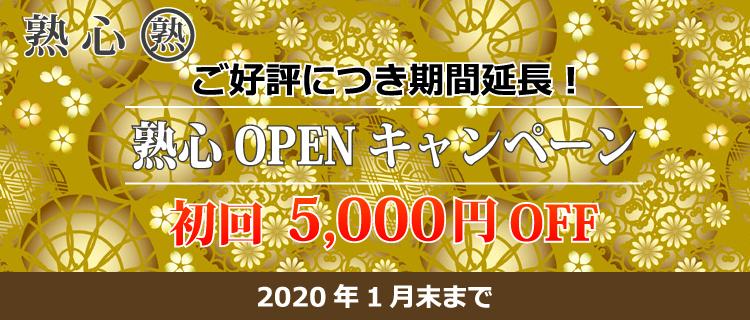 熟女専門・東京23区の出張マッサージ【熟心】