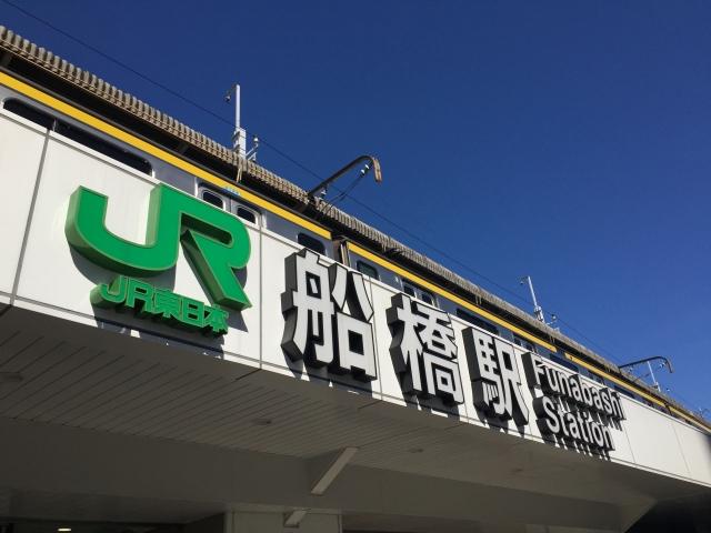 船橋駅エリアの出張対応ホテル一覧