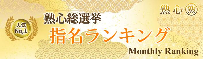 東京23区の熟女・人妻専門 出張メンズエステ【熟心】